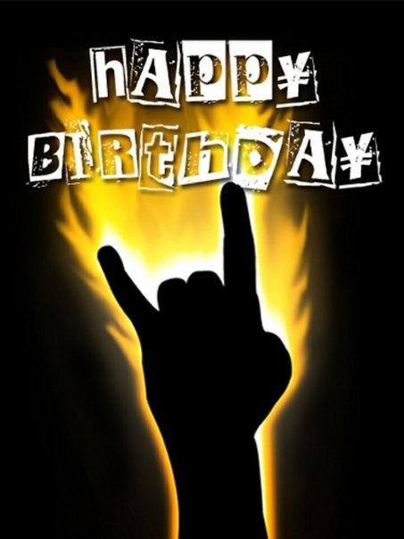 картинки с днём рождения.рок