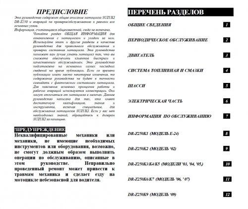 Сервис-мануал DRZ-250 на русском языке