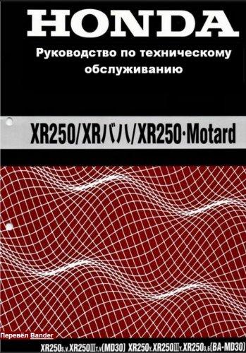 Сервис-мануал Honda XR-250/Baja (MD30) на русском языке