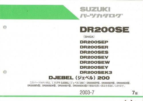 Полный каталог Джебел-200