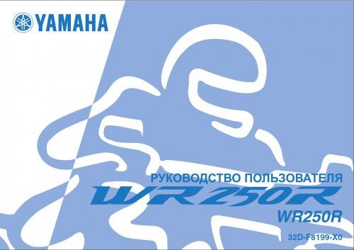 Пользовательский и сервисный мануалы на Yamaha WR-250R(X)